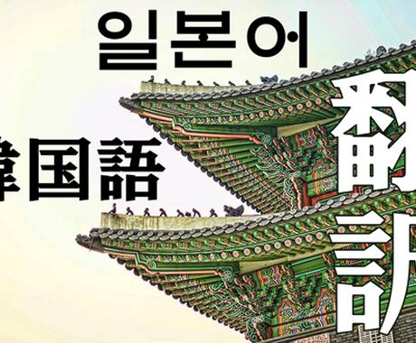 日本語⇔韓国語の翻訳をいたします 日本語⇔韓国語の翻訳を気軽に! イメージ1