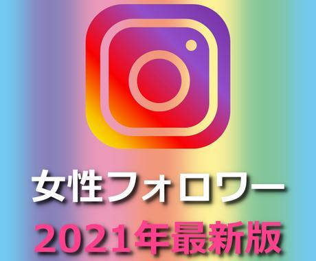 厳選された日本人女性フォロワーを増やします Instagram女性フォロワー+50人★インスタ★宣伝 イメージ1