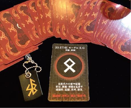 ルーンカード占い☆1枚引きで鑑定します ルーンカード1枚引きでお悩みにお答えします。 イメージ1