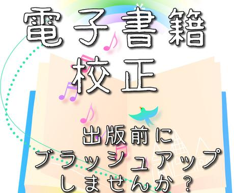 実績確実・短納期OK!電子書籍を日本語校正します 正しく読みやすい日本語へ♠紙媒体・出版物♠1文字1円安心価格 イメージ1