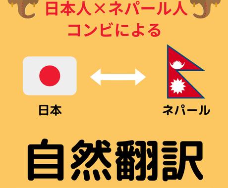 ネイティブ2人が日↔︎ネパール語を自然翻訳します 本場のネパール人と純日本人による完全自然翻訳 イメージ1
