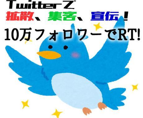 ツイートをRT!!10万に拡散、宣伝、集客します 合計10万人フォローのTwitterアカウントでRTします イメージ1