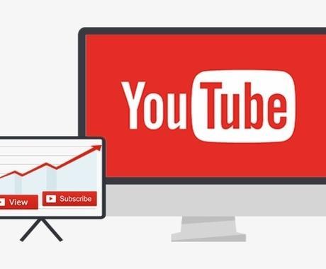 YouTubeの視聴・再生回数が増える宣伝をします 公式のマーケティング、チャンネル登録者の増加も見込めます。 イメージ1