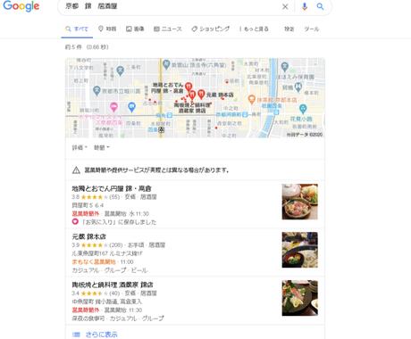 Googleマップを使った新規集客対策を提供します お店の良さを今一番見られる媒体で発信していきませんか? イメージ1