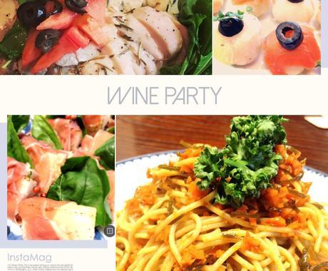 お家で簡単☆パーティーメニューを提供します! イメージ1