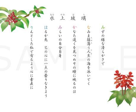 希望のお名前で名前詩を、作成致します お祝いごとや 誰かを元気付けたいときにどうぞ。 イメージ1