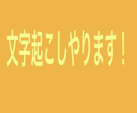 文字起こしを(((1分50円)))で承ります わたしに仕事をください!!!よろしくお願いしまああす!! イメージ1