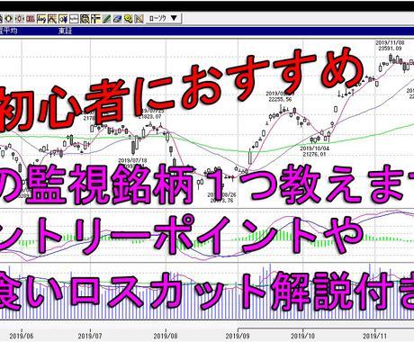 私が監視している日本株の銘柄をチャートで教えます リピーター様用銘柄のみ 銘柄選びの参考に。推奨ではありません イメージ1