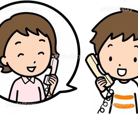 聞いてほしいお話しお聞きします 悩みや嬉しいこと何でも話してスッキリ!! イメージ1