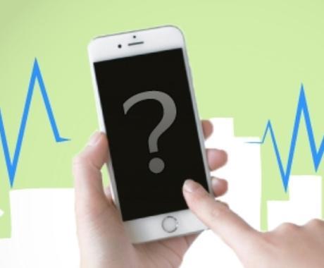 携帯電話の料金を安くする相談に乗ります 現役携帯電話販売員が、最適な会社・料金プランをご提案します。 イメージ1