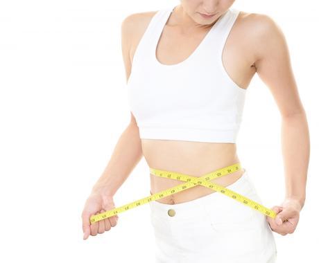 高級パーソナルジムのダイエットを安価で公開します 糖質を味方につける方法教えます イメージ1