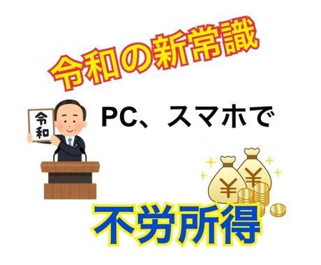 令和の新常識!? 不労所得を得る方法教えます PC、スマホのみでOK! 【コンピューターで自動で利益発生】 イメージ1