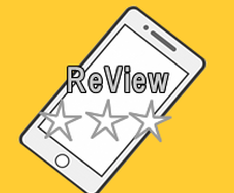 スマホアプリのレビューを投稿します アプリ開発者・運営者様向けのサービスです イメージ1
