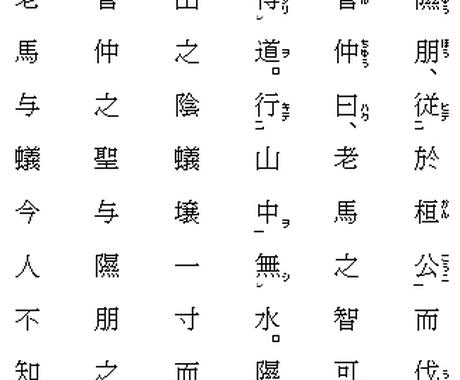 【訓点付の漢文データ】漢文をタイピングして画像ファイルでお届けします。 イメージ1