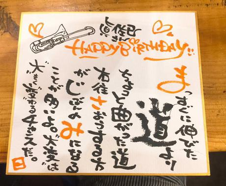 筆ペンで世界に一つだけの感動メッセージ書きます 誕生日祝い、サプライズプレゼントで イメージ1