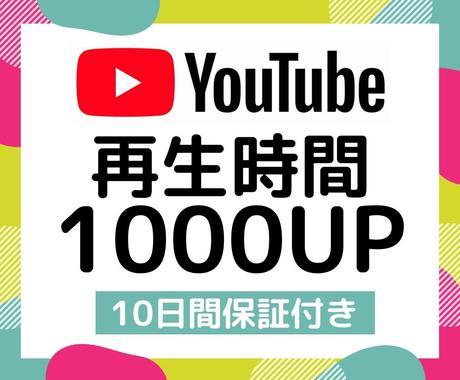 Youtube再生時間を1000時間伸ばします ◆収益化条件◆総再生時間を1000時間お得に増やしましょう! イメージ1