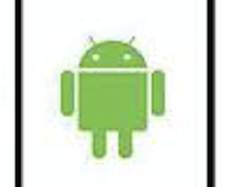 Androidアプリ作成します 相談・見積だけでもお気軽にお声がけください。 イメージ1