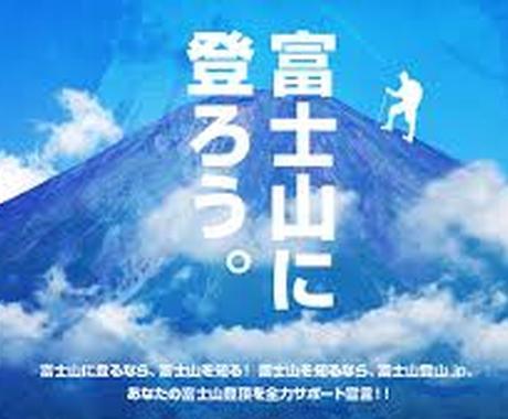 富士山ツアーアルバイトが教える!富士山の装備、オススメ登山口、登頂のコツ イメージ1
