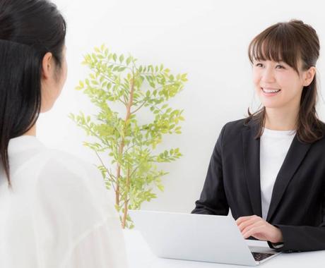 就活♦︎履歴書等の添削、面接対策いたします ♦︎現職の人事担当者+キャリアコンサルタント資格者です! イメージ1
