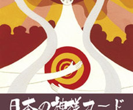 ワンコインであなたへのメッセージをお伝えします 「日本の神様カード」による言葉と具体的なアドバイスをあなたへ イメージ1
