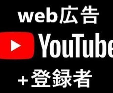 YouTube登録者200~100000増やします web広告で世界のリアルユーザーに拡散する事により増加 イメージ1