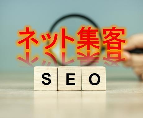 SEO対策&分析込みで、記事作成&ネット集客します SEO記事だけじゃない。検索順位が上がらないで困っている人 イメージ1