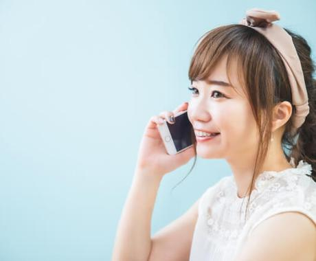 管理栄養士が電話でダイエットの相談にのります ダイエットがなかなかうまくいかずお悩みの方に☆ イメージ1