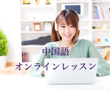 初心者向けのオンライン中国語レッスンをします 中国人ネイティブ 1000円/30分 初回レッスン30分追加 イメージ1