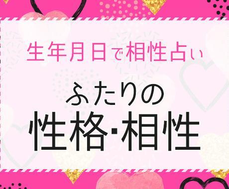 恋愛♥結婚の相性占い。プレミアム版になります 恋愛・結婚に関するお二人の相性を生年月日から鑑定します。 イメージ1