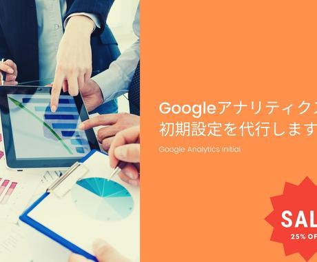 Googleアナリティクスの初期設定をします ー現役の分析専門家が、GAのデータ取得の設定を行います イメージ1