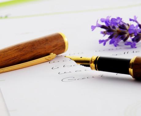 あなたのために詩(歌詞でもOK)を作ります 失恋、挫折、後悔…あなたを励まし傍に寄り添う詩はいかがですか イメージ1