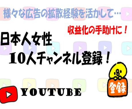 日本人女性10人登録を目安に拡散します 登録者を増やし、収益化のへの近道! イメージ1