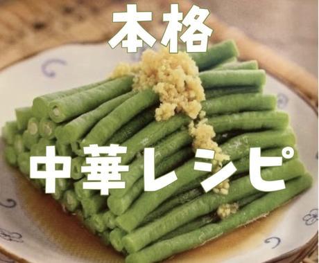 お手軽!おいしい四川中華レシピ紹介します 簡単!本格的!ご家庭の味をさらに美味しく♪ イメージ1
