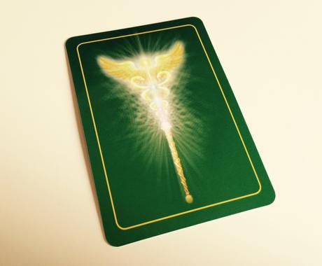 心身の癒しに☆「アスクレピオスの杖」伝授します 自分と大切な人に使えるエネルギー。オラクルメッセージつき★ イメージ1