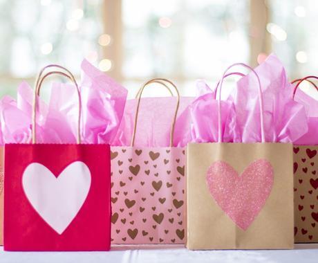 プレゼント提案◎あなたの状況と気持ちに寄り添います バレンタイン・誕生日・各種お祝い・何気ないプレゼントなど! イメージ1