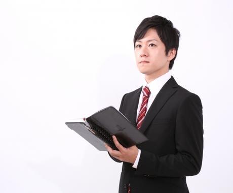現役外資コンサルタントが就職・転職相談に乗ります ES・面接・試験対策などお悩みの方に イメージ1