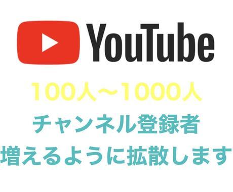 YouTubeチャンネル登録を促す宣伝を致します 100人~登録者が増えるまで拡散宣伝を行います! イメージ1