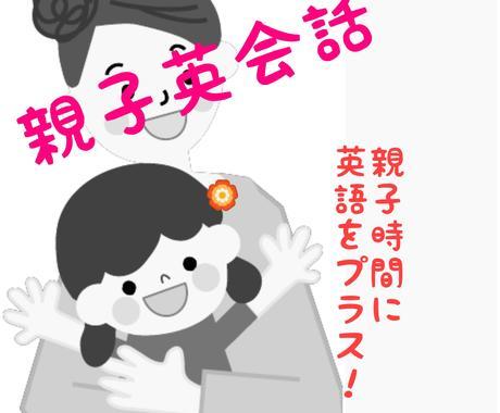 初級オンラインで親子英会話教室やります 親子で楽しめば、英語が身に付く☆★ イメージ1