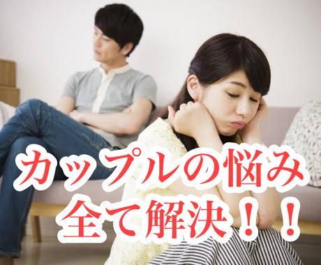 元横浜No.1ホストが彼氏彼女の悩みを解決します 「今付き合ってる恋人の悩み相談に1週間乗らせて頂きます!」 イメージ1