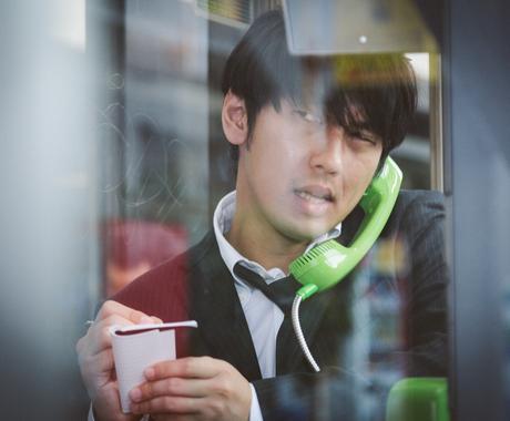 ★今すぐ話を聞いて欲しい!!そんなあなたのための電話専用サービスです★ イメージ1
