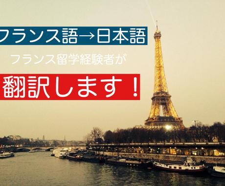 フランス語→日本語翻訳いたします フランス留学経験者が格安でフランス語の困ったをお助けします! イメージ1