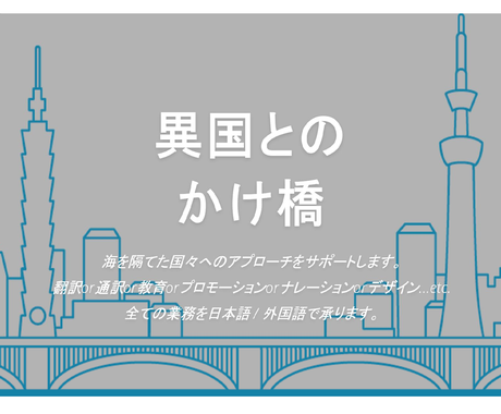 日本語⇔中国語&【他の言語も】翻訳します 実績多数で安心♪18言語全てネイティブが翻訳します。 イメージ1