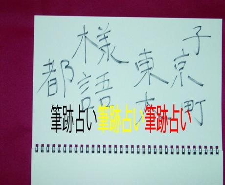 筆跡を鑑定します あなたの字からいろいろなことを判定いたします。 イメージ1