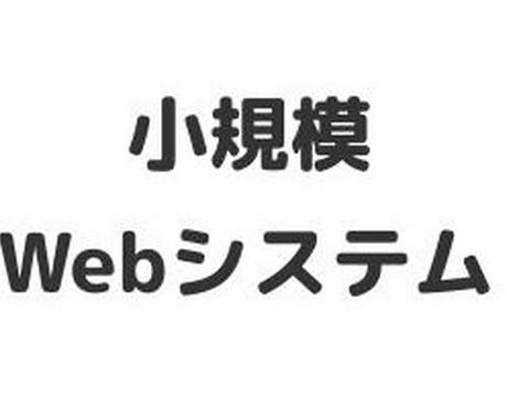 小規模ウェブシステム構築します 業務・作業を自動化したい方(期間限定:安価で承ります) イメージ1