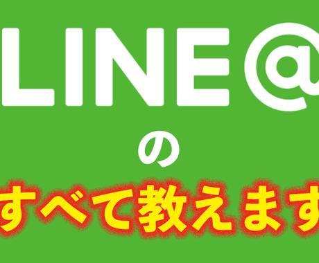 LINE@の運用方法すべて教えます LINE@の初心者から〜中級者におすすめです イメージ1