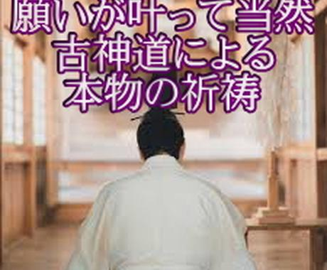 6月末迄★本物の古神道の祈祷を初回3千円で行います 効果を出してくれないのは神様ではない!?恋愛仕事友人復縁結婚 イメージ1