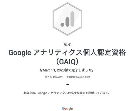 WordPress専用!GAとGTMを導入します GoogleAnalitics認定証を持つプロだから安心! イメージ1