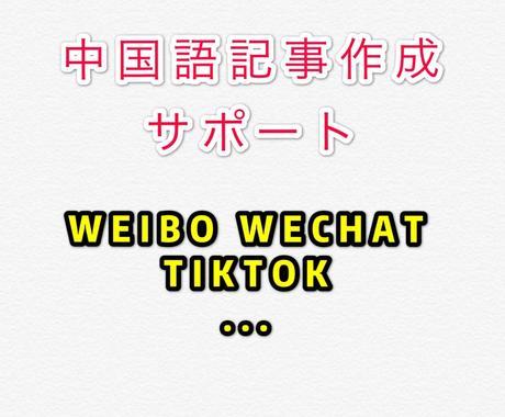中国語の情報発信★中国SNSなどの投稿作成します イベント、商品などの日本語資料のみ提供でOK イメージ1