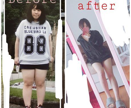 70キロ→45キロ痩せた知識教えます 私の実体験からで得た㊙︎レシピ イメージ1