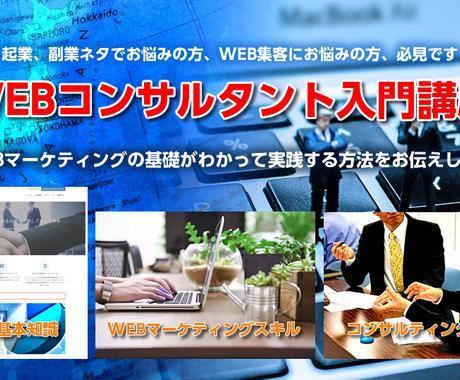 WEBコンサルタント入門講座の動画講座をします 現役WEBコンサルタントがその基本をお伝えします イメージ1
